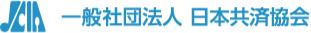 一般社団法人日本共済協会