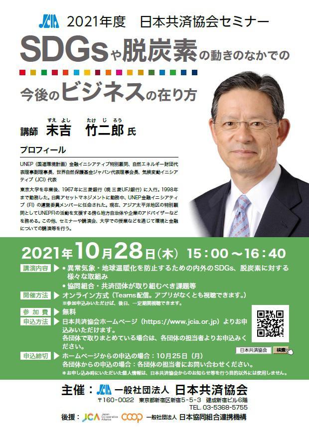 2021年度 日本共済協会セミナー.jpg