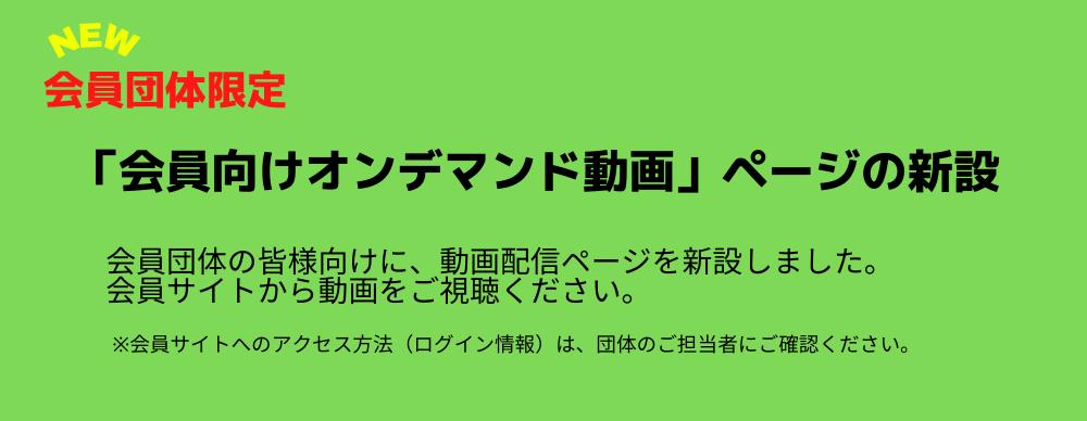 「会員向けオンデマンド動画」ページの新設