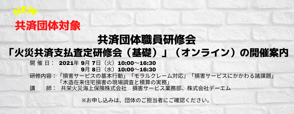 共済団体職員研修会「火災共済支払査定研修会(基礎)」