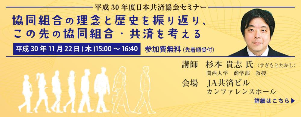 平成30年度日本共済協会セミナー詳細はこちら