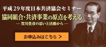 平成29年度セミナー4