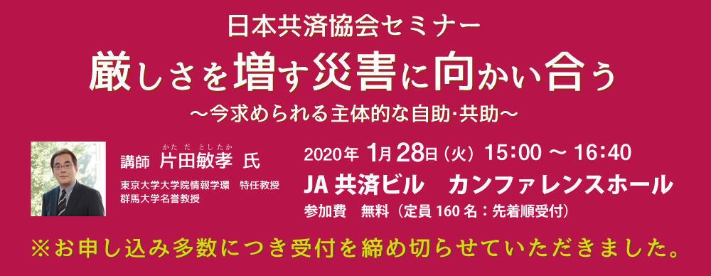 日本共済協会セミナー