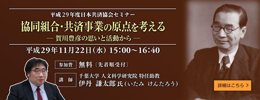 平成29年度日本共済協会セミナー詳細はこちら