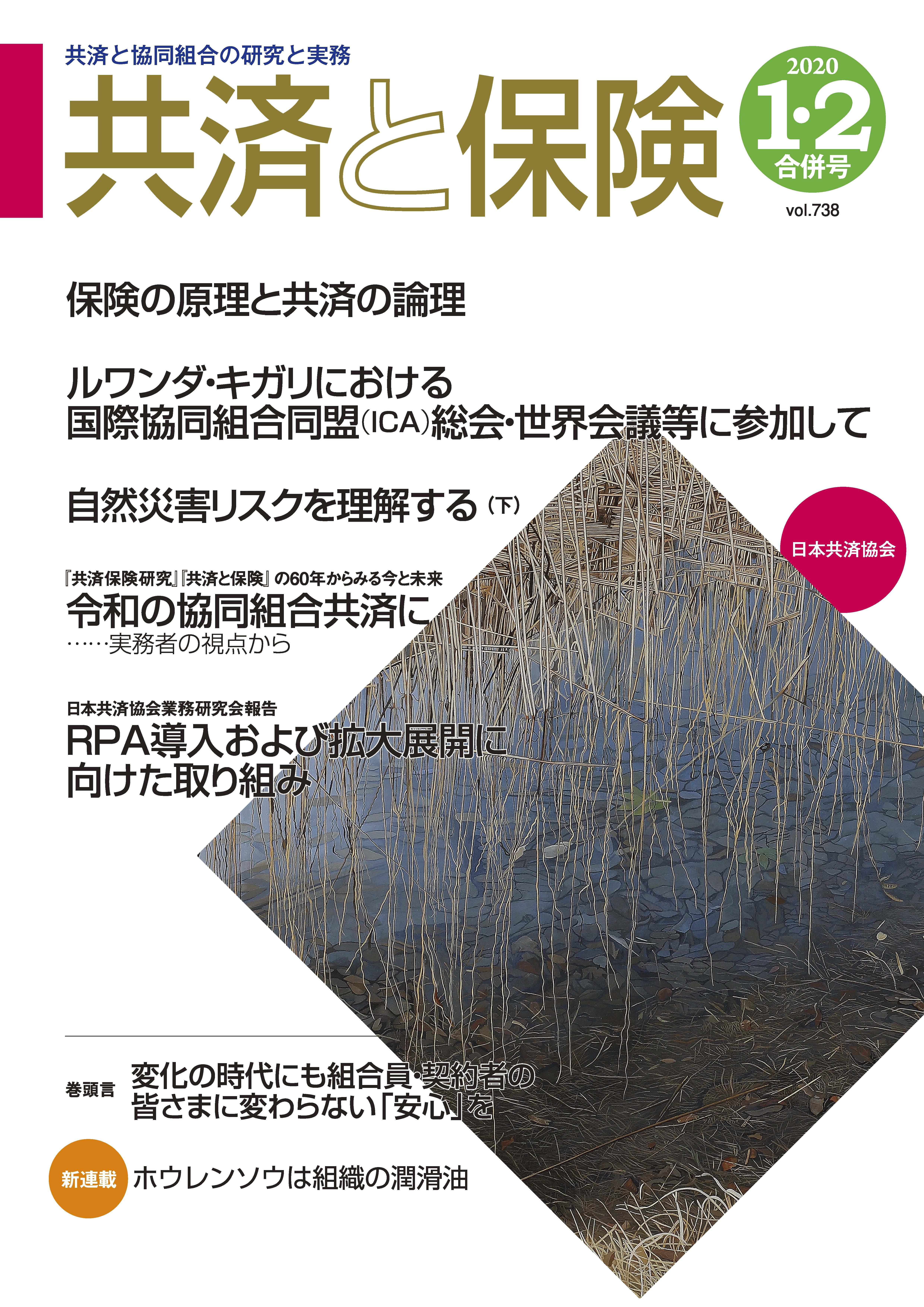 月刊誌「共済と保険」表紙